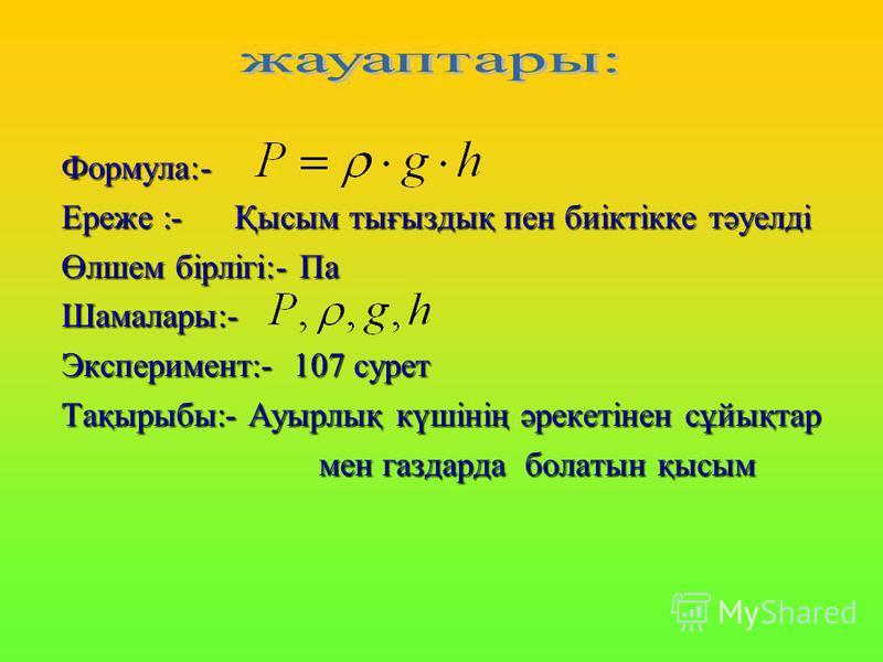 Формула Ереже Өлшем бірлігі Шамалары Эксперимент Тақырып