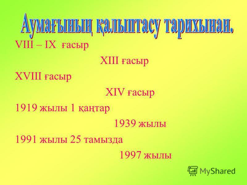 VIII – IX ғасыр XIII ғасыр XVIII ғасыр XIV ғасыр 1919 жылы 1 қаңтар 1939 жылы 1991 жылы 25 тамызда 1997 жылы
