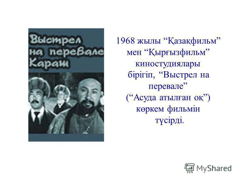 1968 жылы Қазақфильм мен Қырғызфильм киностудиялары бірігіп, Выстрел на перевале (Асуда атылған оқ) көркем фильмін түсірді.