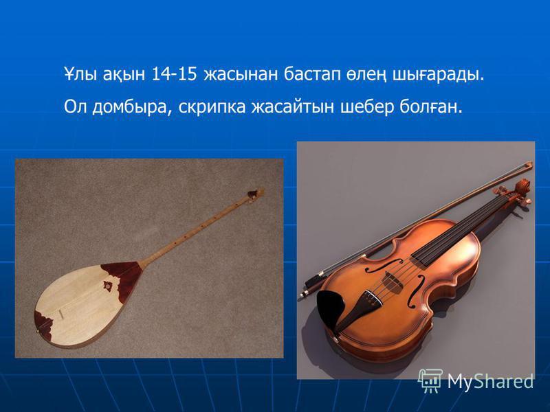 Ұлы ақын 14-15 жасынан бастап өлең шығарады. Ол домбыра, скрипка жасайтын шебер болған.
