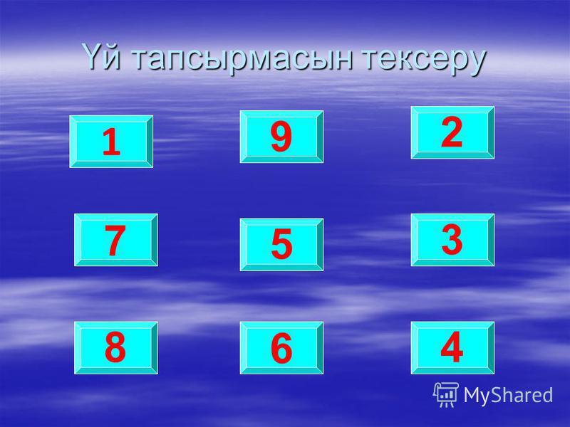 Үй тапсырмасын тексеру 1 2 3 4 5 86 7 9