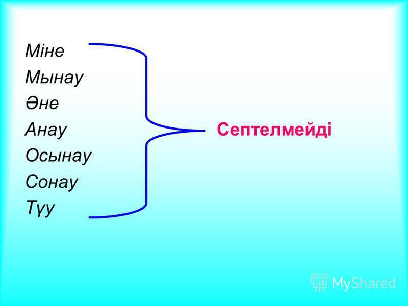 Міне Мынау Әне Анау Септелмейді Осынау Сонау Түу