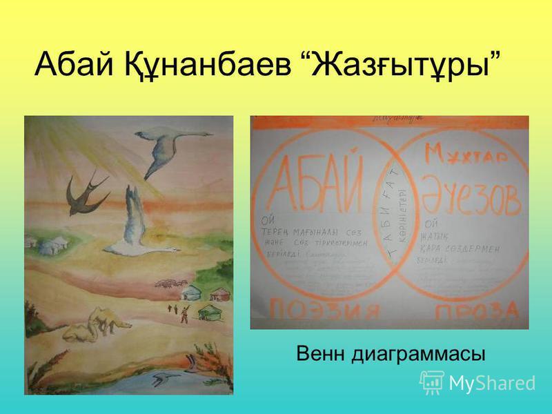 Абай Құнанбаев Жазғытұры Венн диаграммасы
