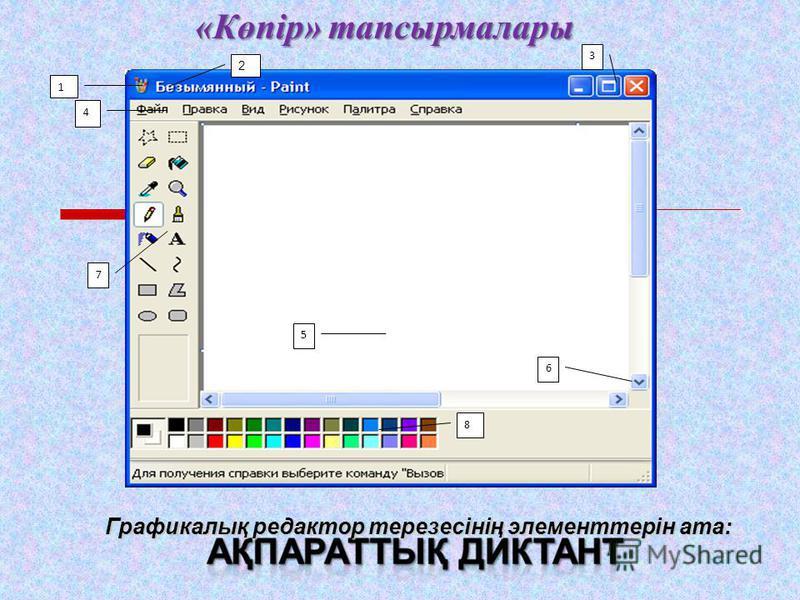 1 3 4 5 6 7 8 «Көпір» тапсырмалары 2 Графикалық редактор терезесінің элементтерін ата: