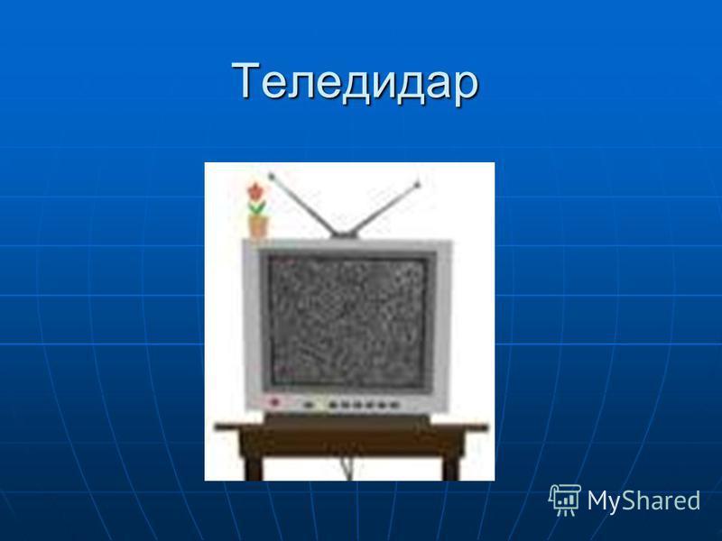 Теледидар