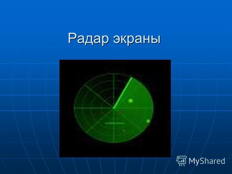 Радар экраны