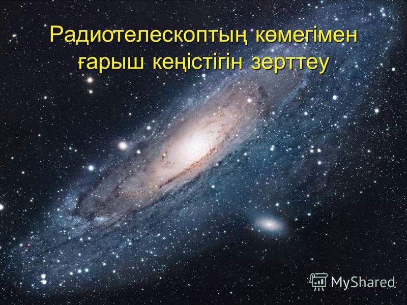 Радиотелескоптың көмегімен ғарыш кеңістігін зерттеу