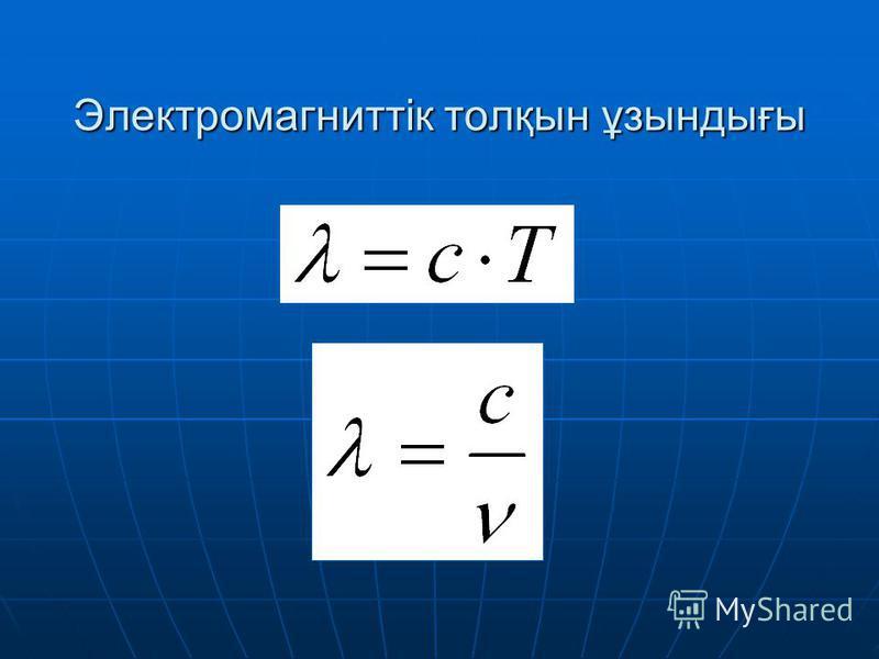 Электромагниттік толқын ұзындығы