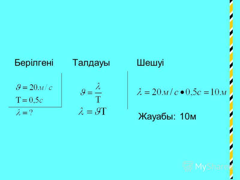 ІІ. Үй тапсырмасын тексеру. § 30 25 – жаттығу 3 Серпімді жіпті бойлай 20м/с жылдамдықпен көлденең толқындар таралады. Тербеліс периоды 0,5с. Толқын ұзындығын табыңдар.