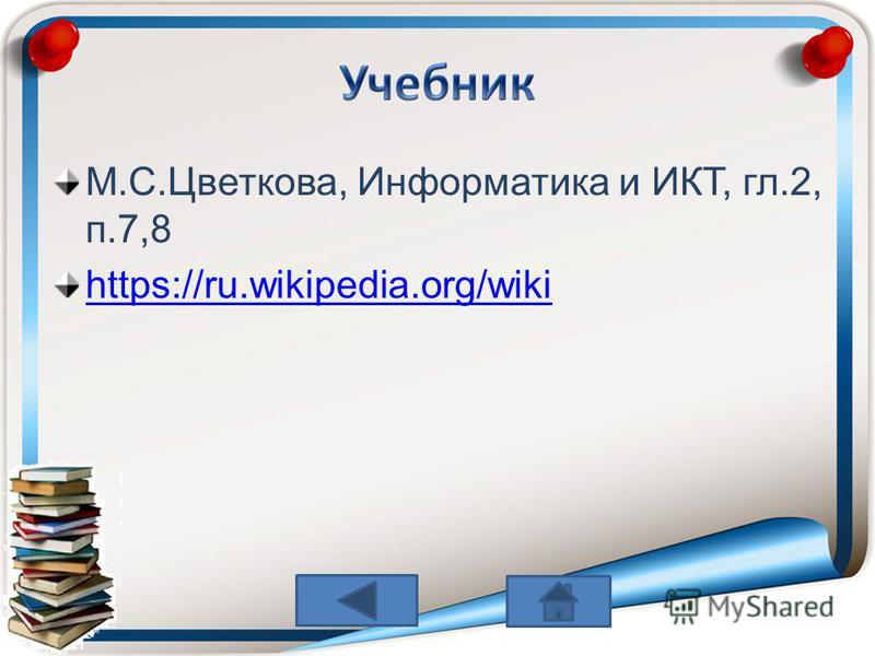 М.С.Цветкова, Информатика и ИКТ, гл.2, п.7,8 https://ru.wikipedia.org/wiki