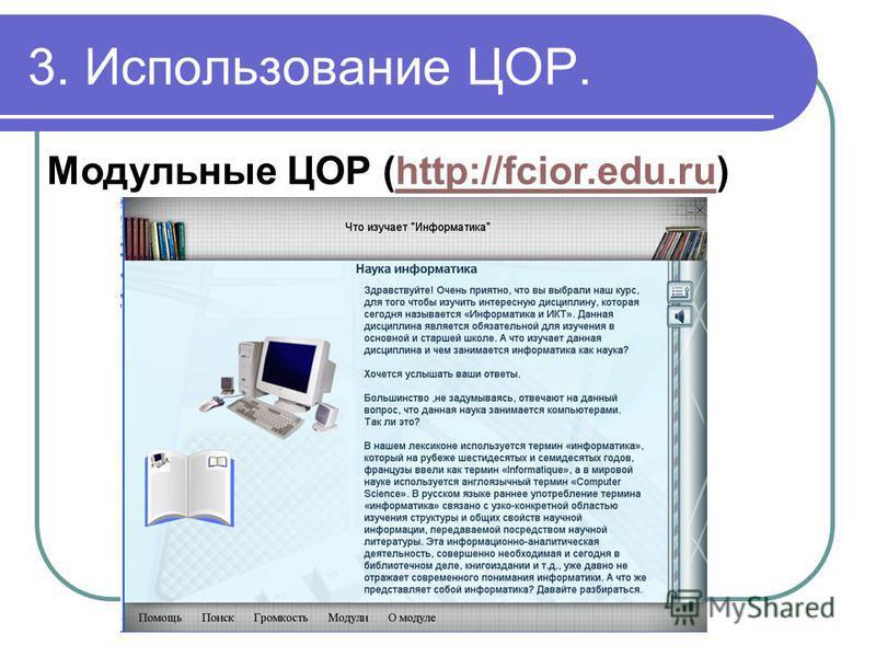 3. Использование ЦОР. Модульные ЦОР (http://fcior.edu.ru)http://fcior.edu.ru