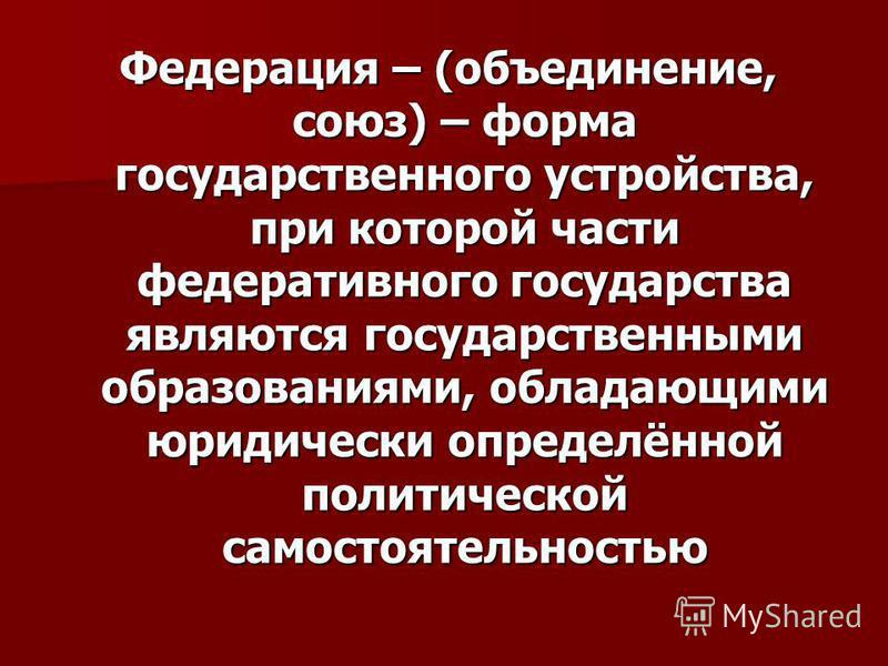 Российская федерация – многонациональное государство
