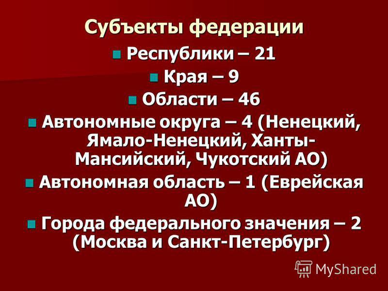 Территории, входящие в состав РФ – субъекты федерации Территории, входящие в состав РФ – субъекты федерации в РФ – 83 субъекта федерации (на 2008 г.) в РФ – 83 субъекта федерации (на 2008 г.)