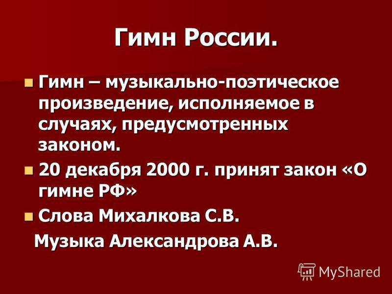 Флаг России. Белый цвет – это цвет мира. Он говорит о миролюбии нашей страны. Синий цвет – это вера, верность. Народ любит свою страну, защищает её, верен ей. Красный цвет – цвет силы. Это цвет крови, пролитой за Родину и ее независимость.