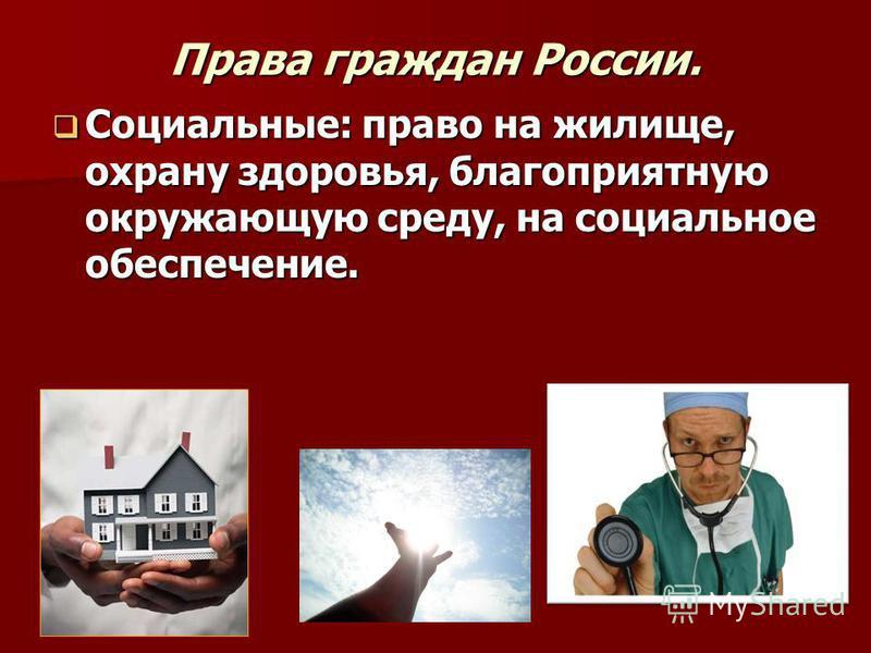 Права граждан России. Экономические : право на частную собственность и свободу предпринимательской деятельности. Экономические : право на частную собственность и свободу предпринимательской деятельности.