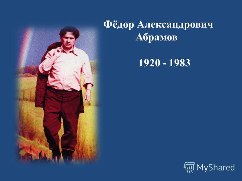 Фёдор Александрович Абрамов 1920 - 1983