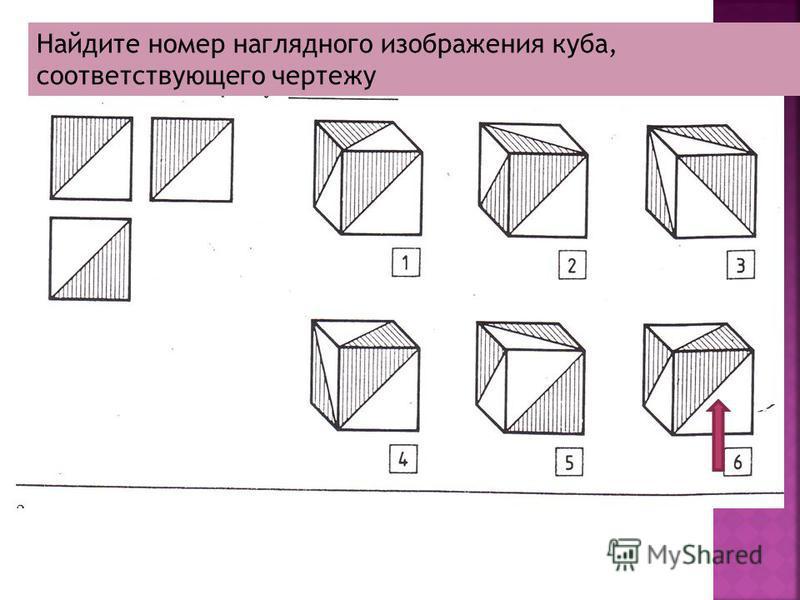 Найдите номер наглядного изображения куба, соответствующего чертежу