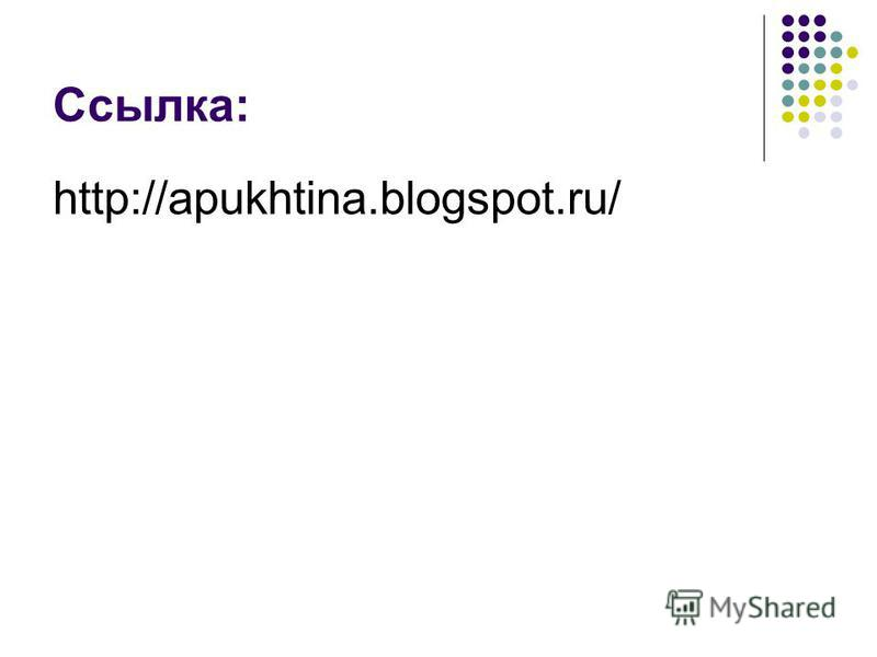 Ссылка: http://apukhtina.blogspot.ru/