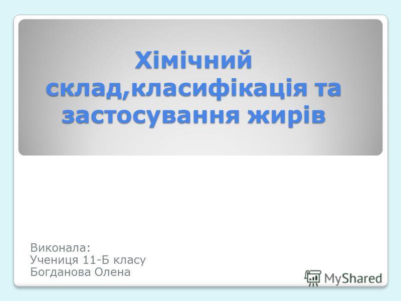 Хімічний склад,класифікація та застосування жирів Виконала: Учениця 11-Б класу Богданова Олена