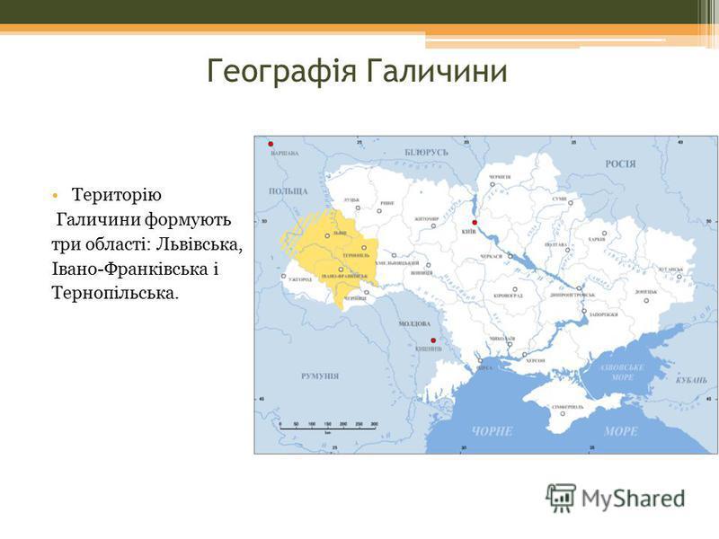Географія Галичини Територію Галичини формують три області: Львівська, Івано-Франківська і Тернопільська.