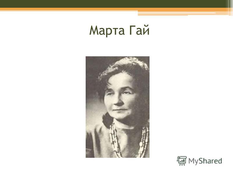Марта Гай