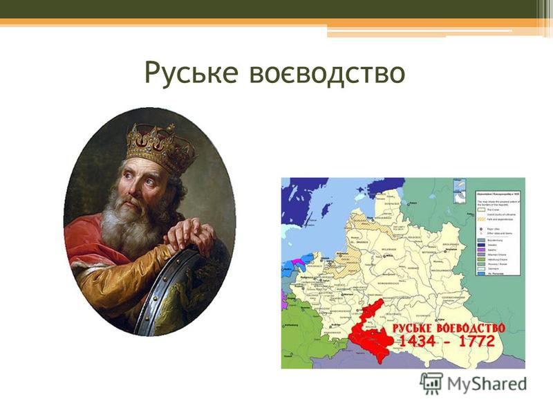 Руське воєводство