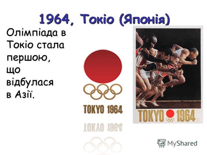 1964, Токіо (Японія) Олімпіада в Токіо стала першою, що відбулася в Азії. Олімпіада в Токіо стала першою, що відбулася в Азії.