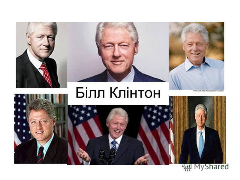 Білл Клінтон