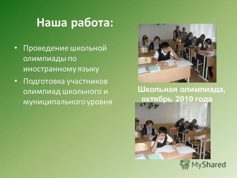 Наша работа: Проведение школьной олимпиады по иностранному языку Подготовка участников олимпиад школьного и муниципального уровня Школьная олимпиада, октябрь 2010 года