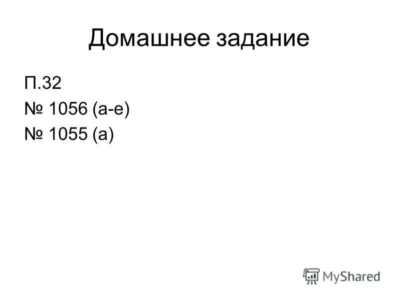 Домашнее задание П.32 1056 (а-е) 1055 (а)