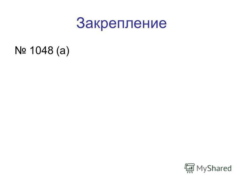 Закрепление 1048 (а)