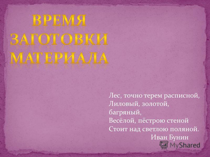 Лес, точно терем расписной, Лиловый, золотой, багряный, Весёлой, пёстрою стеной Стоит над светлою поляной. Иван Бунин