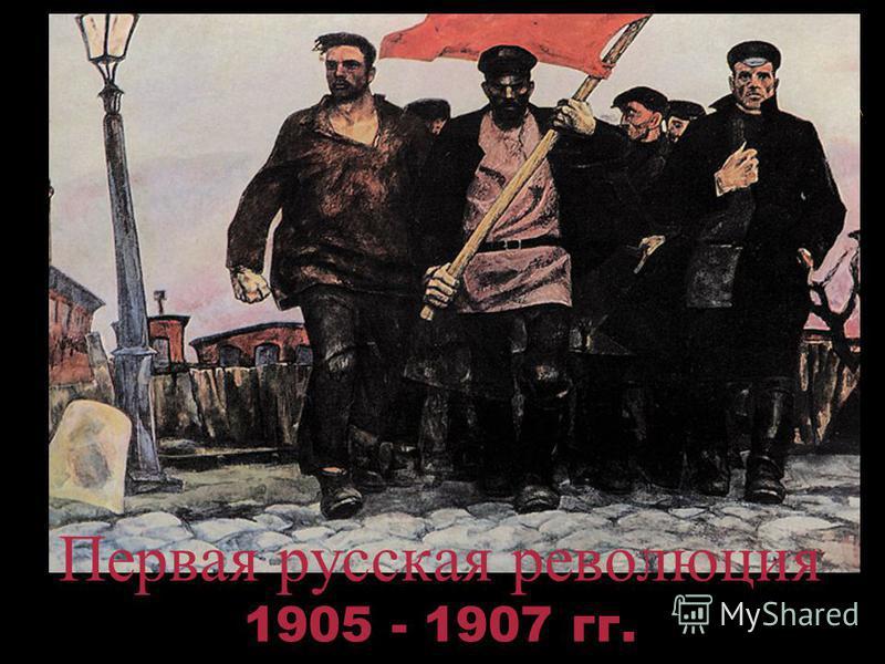 Первая русская революция 1905 - 1907 гг.