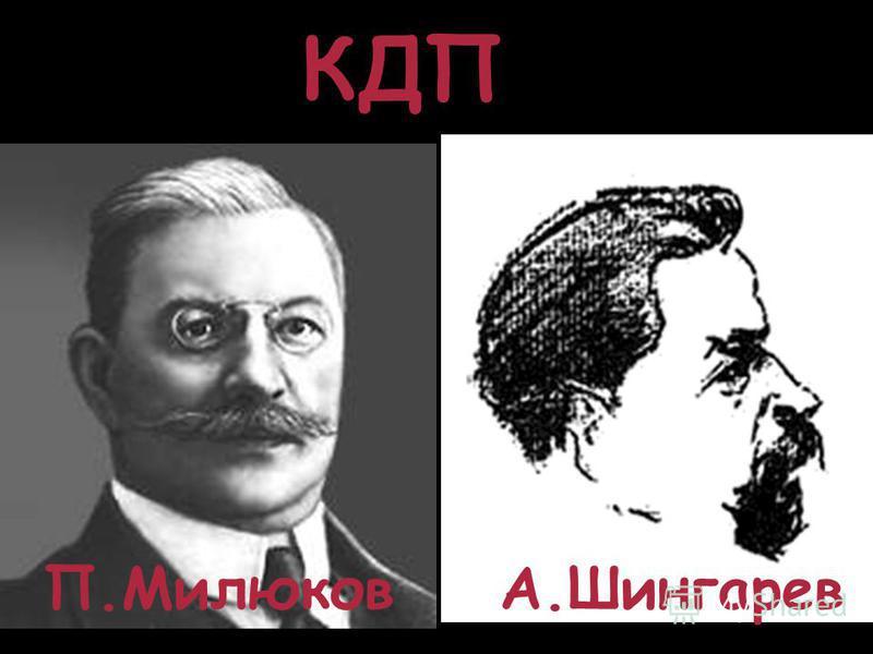 КДП П.Милюков А.Шингарев