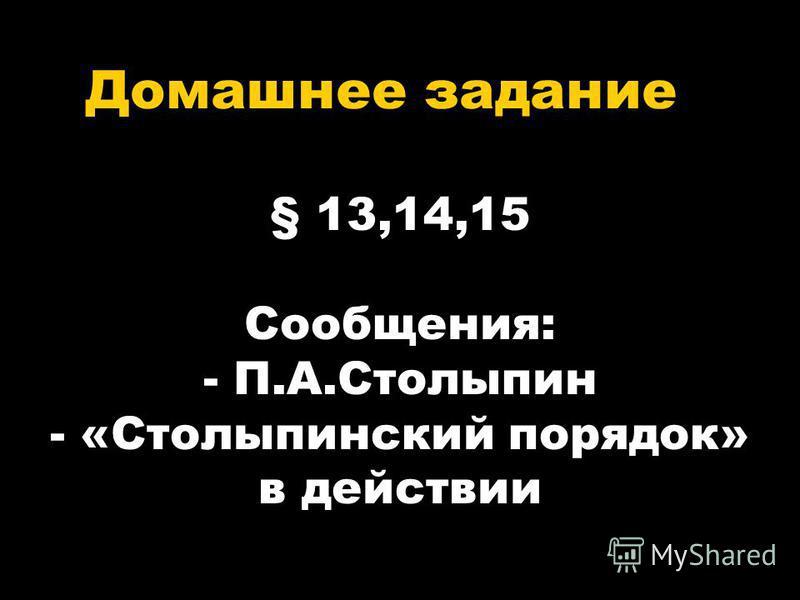 § 13,14,15 Сообщения: - П.А.Столыпин - «Столыпинский порядок» в действии Домашнее задание