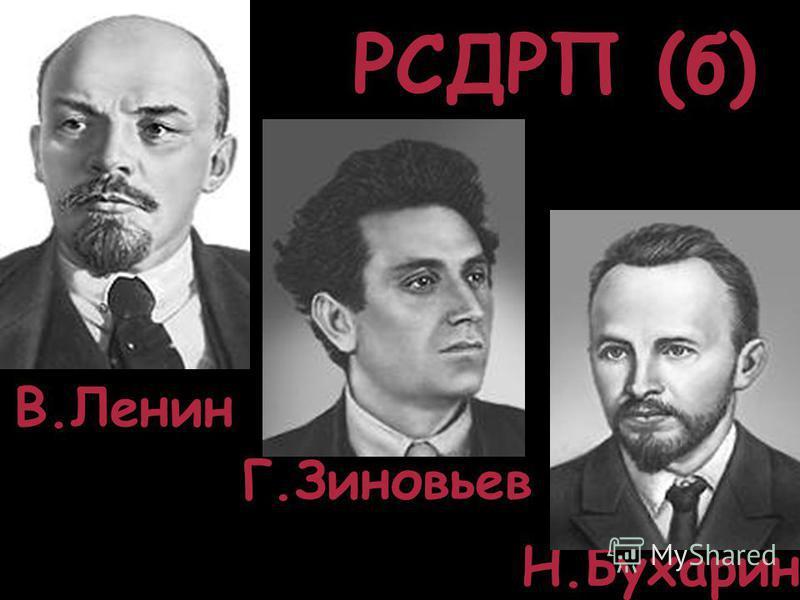 РСДРП (б) В.Ленин Г.Зиновьев Н.Бухарин