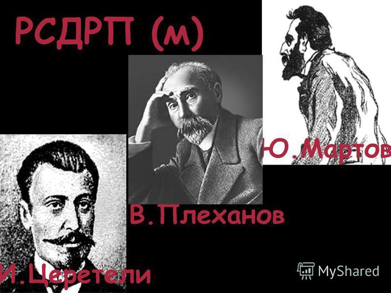 РСДРП (м) И.Церетели В.Плеханов Ю.Мартов
