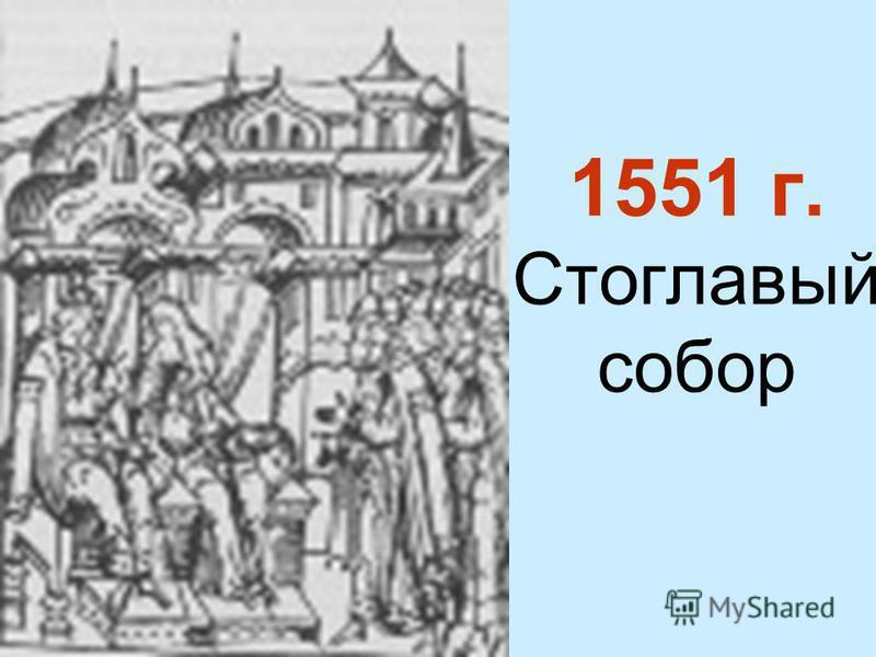 1551 г. Стоглавый собор