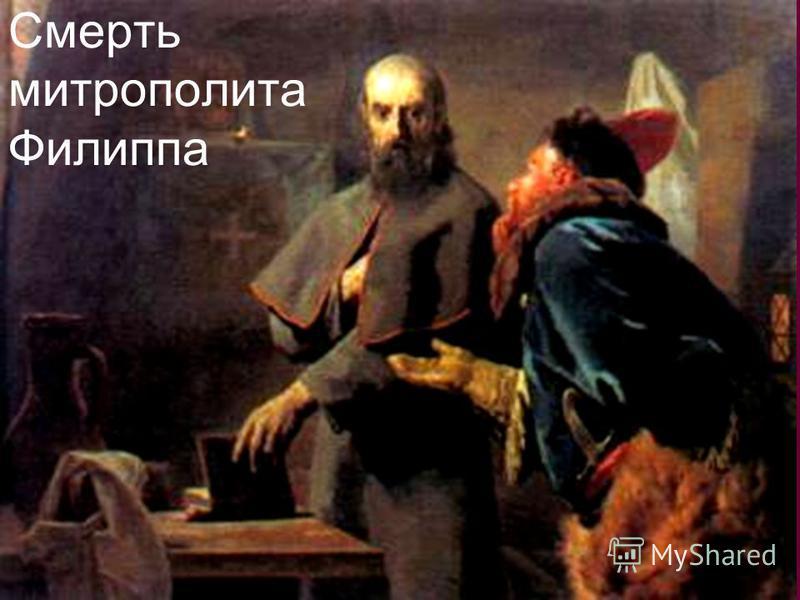 Смерть митрополита Филиппа