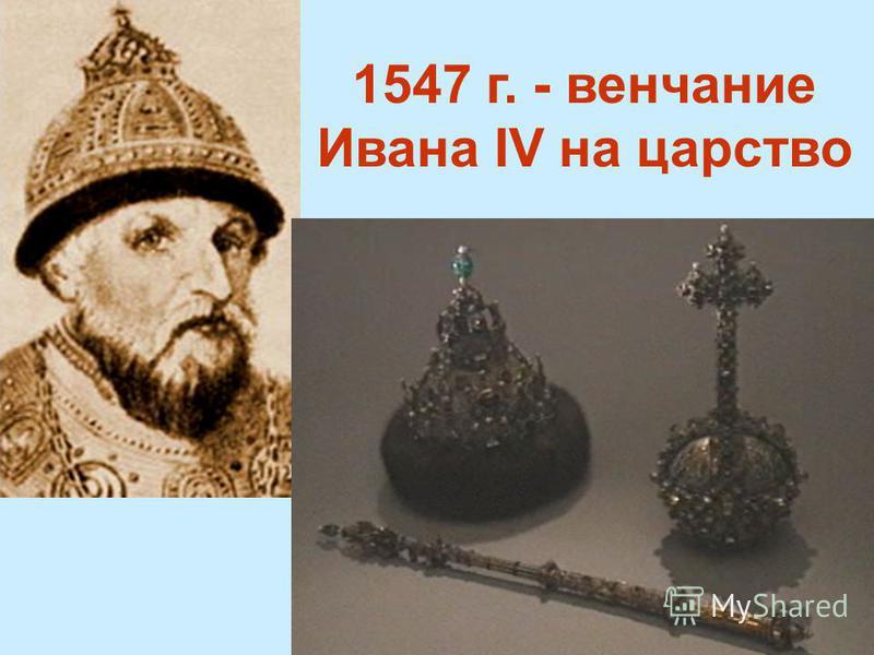 1547 г. - венчание Ивана IV на царство