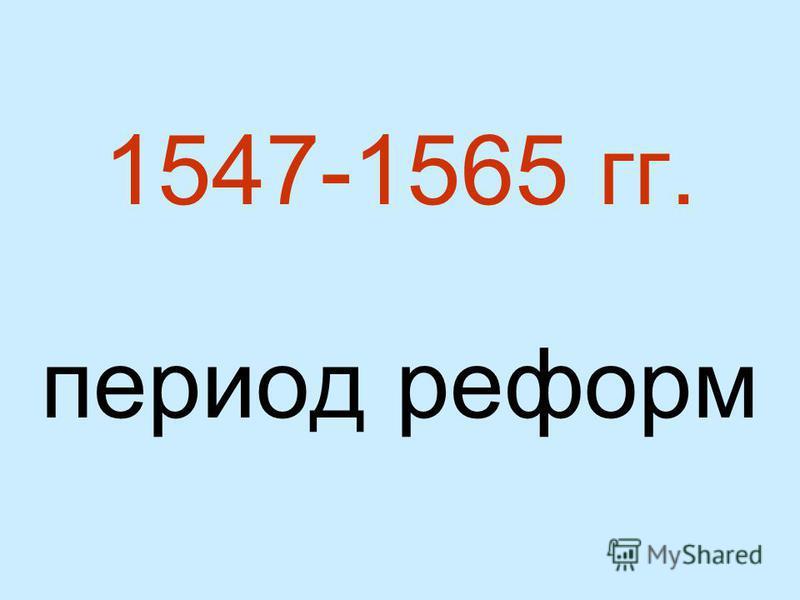 1547-1565 гг. период реформ