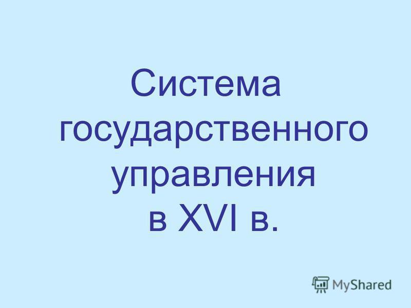Система государственного управления в XVI в.