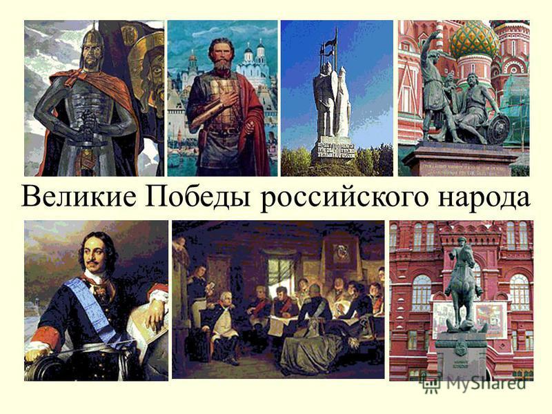 Великие Победы российского народа