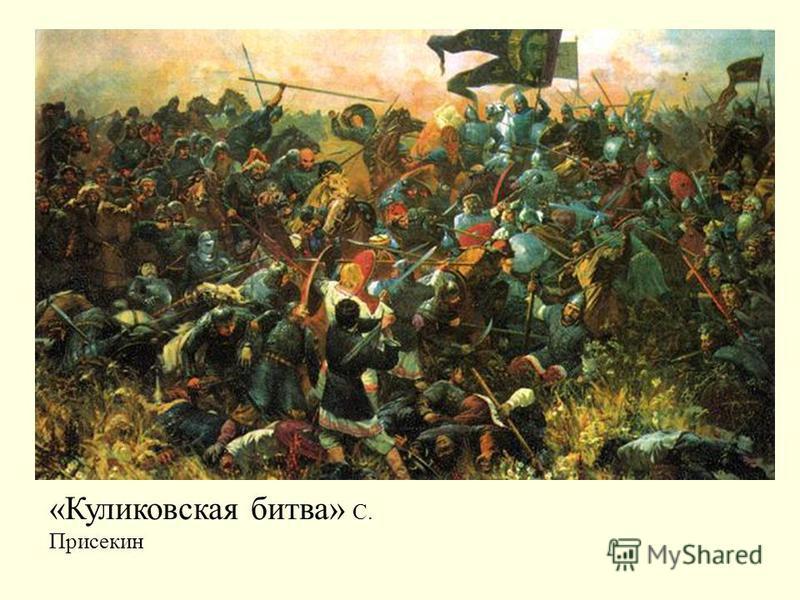 «Куликовская битва» С. Присекин