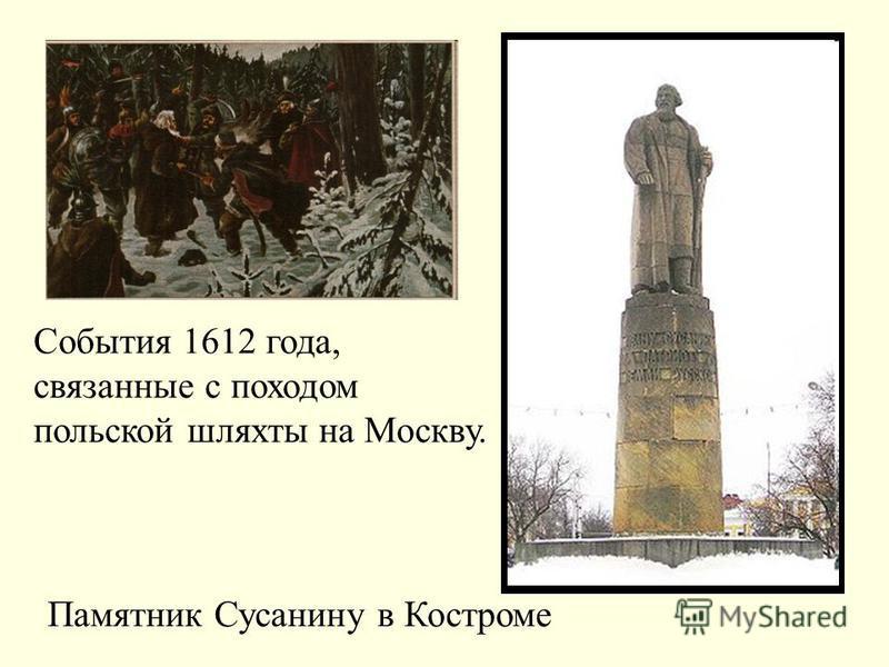 События 1612 года, связанные с походом польской шляхты на Москву. Памятник Сусанину в Костроме