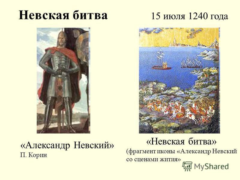 «Невская битва» (фрагмент иконы «Александр Невский со сценами жития» Невская битва 15 июля 1240 года «Александр Невский» П. Корин
