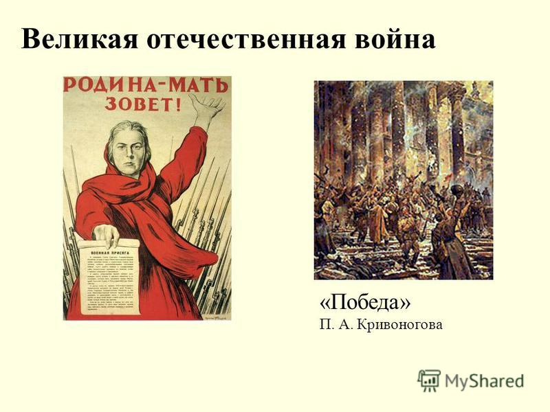 Великая отечественная война «Победа» П. А. Кривоногова