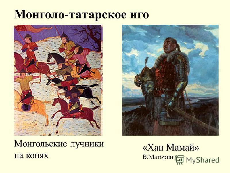 Монголо-татарское иго «Хан Мамай» В.Маторин Монгольские лучники на конях