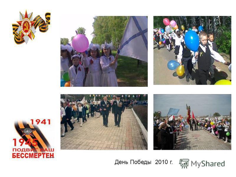 День Победы 2010 г.
