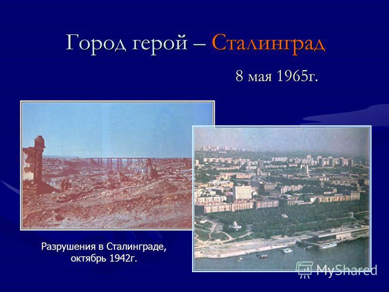 Город герой – Сталинград 8 мая 1965 г. Разрушения в Сталинграде, октябрь 1942 г.